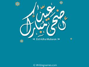 اكتب اسمك على صور عيد اضحى مبارك
