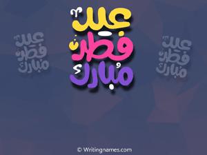 اكتب اسمك على صور عيد فطر مبارك
