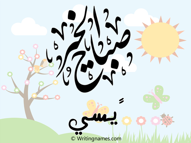 إسم چيسي مكتوب على صور صباح الخير مزخرف بالعربي