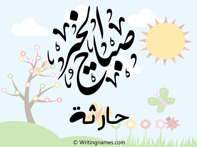 إسم حارثة مكتوب على صور صباح الخير مزخرف بالعربي