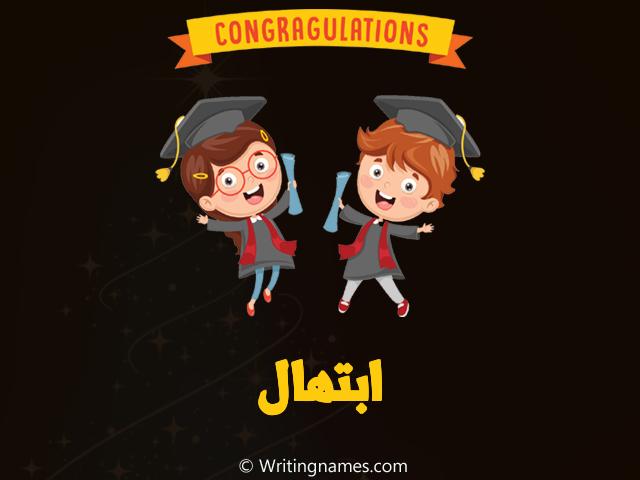 إسم ابتهال مكتوب على صور مبروك النجاح مزخرف بالعربي