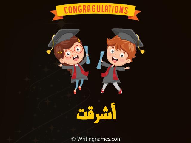 إسم أشرقت مكتوب على صور مبروك النجاح مزخرف بالعربي