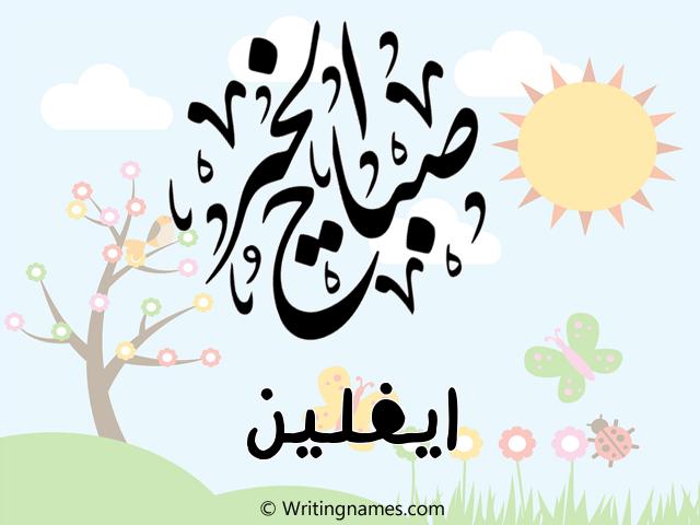 إسم ايفلين مكتوب على صور صباح الخير مزخرف بالعربي