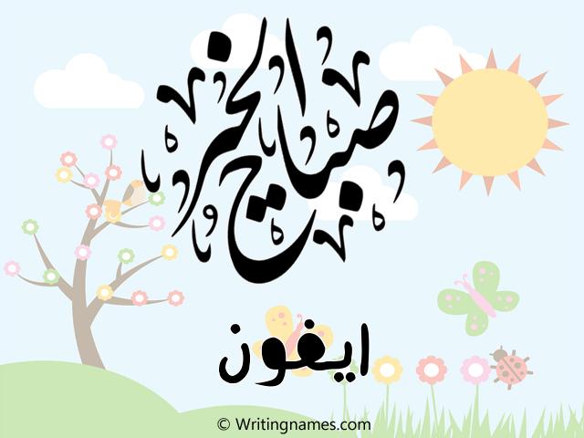 إسم ايفون مكتوب على صور صباح الخير مزخرف بالعربي
