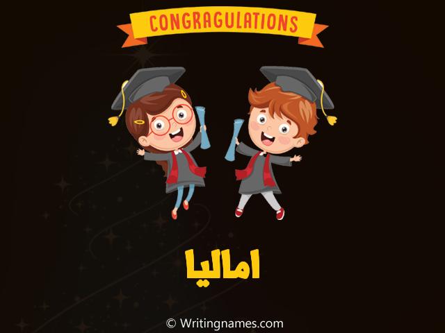 إسم أماليا مكتوب على صور مبروك النجاح مزخرف بالعربي
