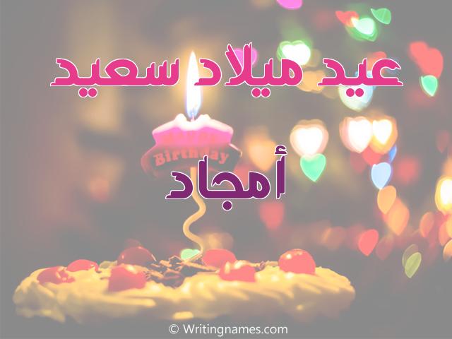 إسم أمجاد مكتوب على صور عيد ميلاد سعيد مزخرف بالعربي