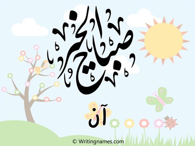 إسم آن مكتوب على صور صباح الخير مزخرف بالعربي