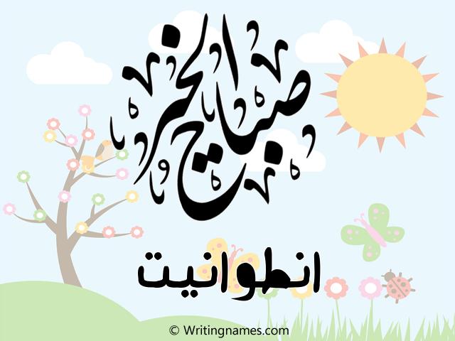 إسم انطوانيت مكتوب على صور صباح الخير مزخرف بالعربي