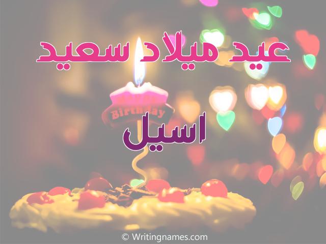 إسم أسيل مكتوب على صور عيد ميلاد سعيد مزخرف بالعربي