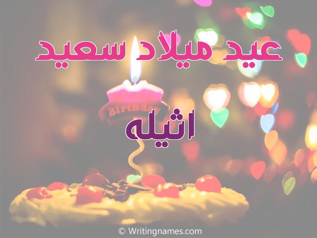 إسم اثيله مكتوب على صور عيد ميلاد سعيد مزخرف بالعربي