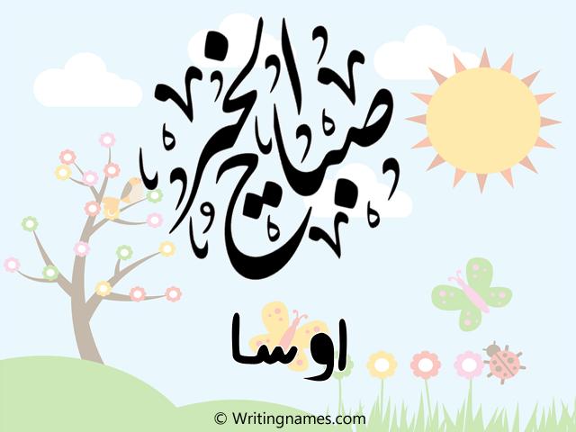 إسم اوسا مكتوب على صور صباح الخير مزخرف بالعربي