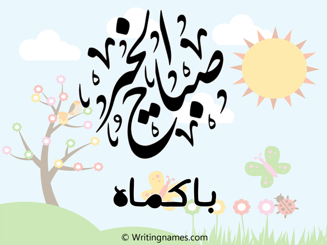 إسم باكماه مكتوب على صور صباح الخير مزخرف بالعربي