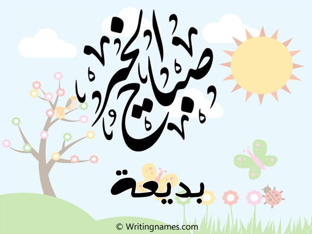 إسم بديعة مكتوب على صور صباح الخير مزخرف بالعربي