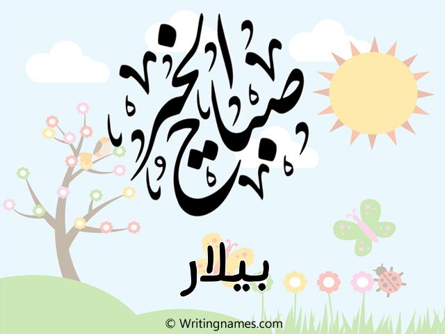 إسم بيلار مكتوب على صور صباح الخير مزخرف بالعربي