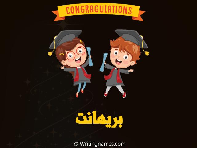إسم بريهانت مكتوب على صور مبروك النجاح مزخرف بالعربي