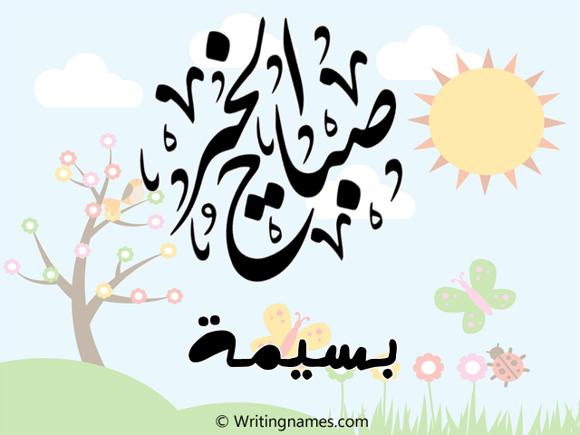 إسم بسيمة مكتوب على صور صباح الخير مزخرف بالعربي