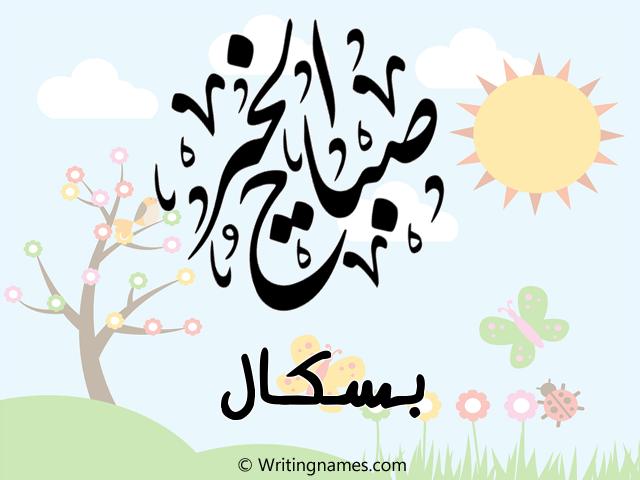 إسم بسكال مكتوب على صور صباح الخير مزخرف بالعربي