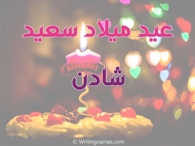 إسم شادن مكتوب على صور عيد ميلاد سعيد مزخرف بالعربي