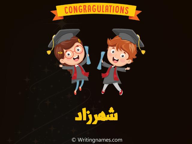 إسم شهرزاد مكتوب على صور مبروك النجاح مزخرف بالعربي
