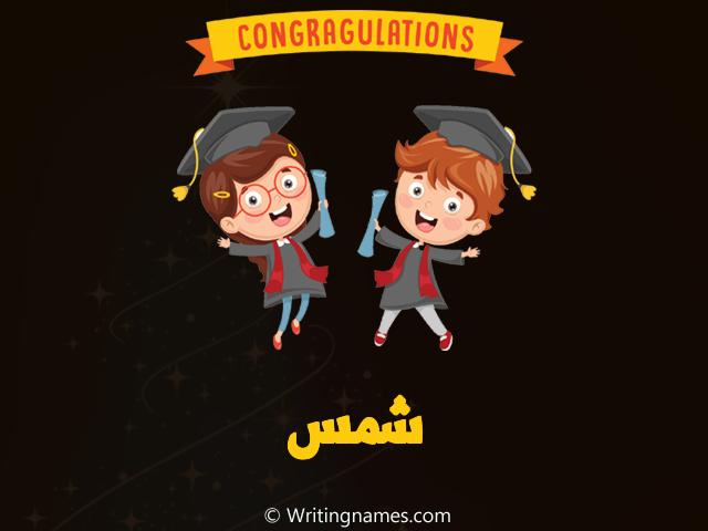 إسم شمس مكتوب على صور مبروك النجاح مزخرف بالعربي