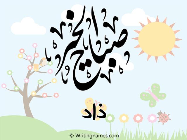 إسم ذاد مكتوب على صور صباح الخير مزخرف بالعربي