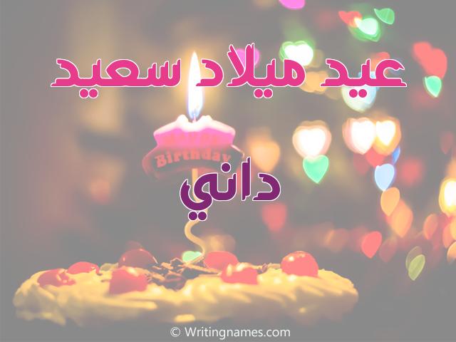 إسم داني مكتوب على صور عيد ميلاد سعيد مزخرف بالعربي