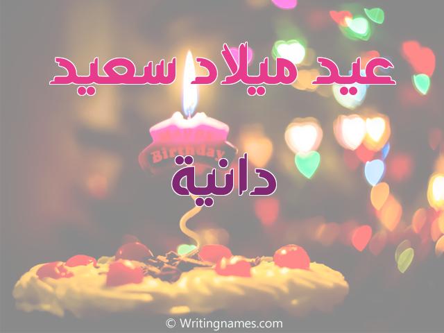 إسم دانية مكتوب على صور عيد ميلاد سعيد مزخرف بالعربي