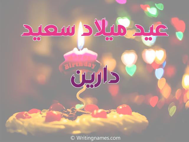 إسم دارين مكتوب على صور عيد ميلاد سعيد مزخرف بالعربي