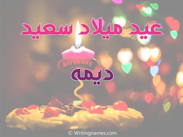 إسم ديمه مكتوب على صور عيد ميلاد سعيد مزخرف بالعربي
