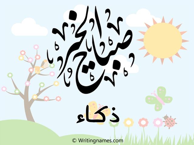 إسم ذكاء مكتوب على صور صباح الخير مزخرف بالعربي