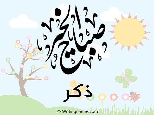 إسم ذكر مكتوب على صور صباح الخير مزخرف بالعربي