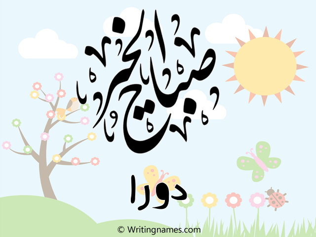 إسم دورا مكتوب على صور صباح الخير مزخرف بالعربي