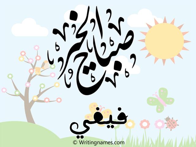 إسم فيفي مكتوب على صور صباح الخير مزخرف بالعربي