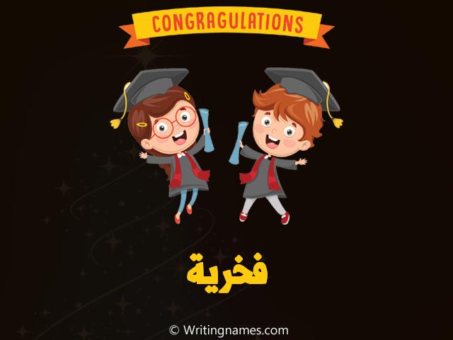 إسم فخرية مكتوب على صور مبروك النجاح مزخرف بالعربي