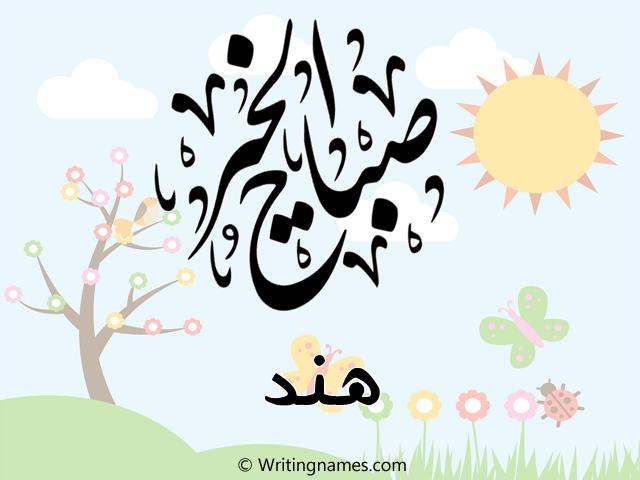 إسم هند مكتوب على صور صباح الخير مزخرف بالعربي