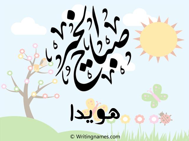 إسم هويدا مكتوب على صور صباح الخير مزخرف بالعربي