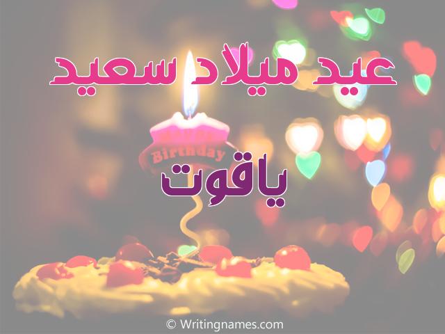 إسم ياقوت مكتوب على صور عيد ميلاد سعيد مزخرف بالعربي