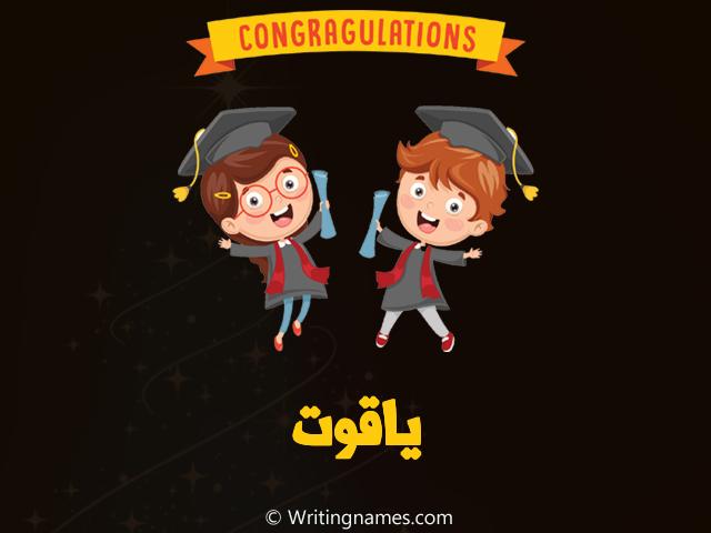 إسم ياقوت مكتوب على صور مبروك النجاح مزخرف بالعربي