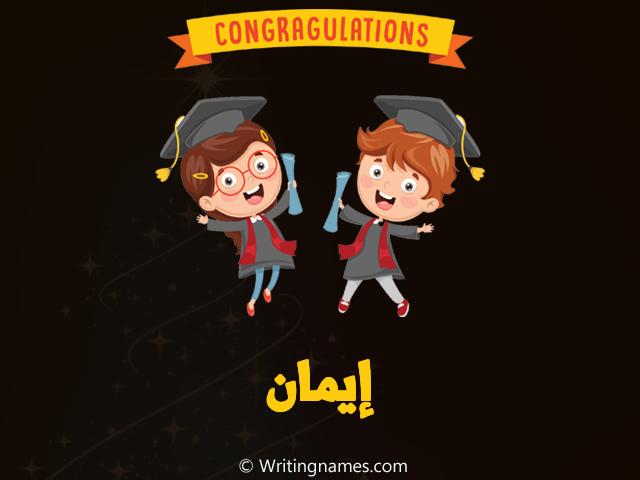 إسم إيمان مكتوب على صور مبروك النجاح مزخرف بالعربي