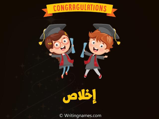 إسم إخلاص مكتوب على صور مبروك النجاح مزخرف بالعربي