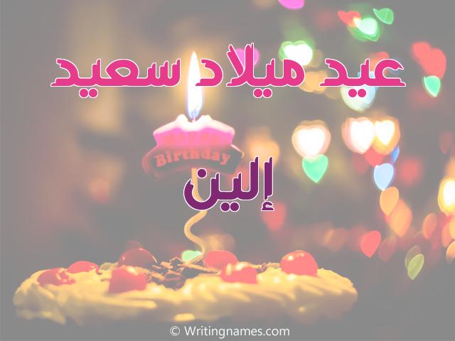 إسم إلين مكتوب على صور عيد ميلاد سعيد مزخرف بالعربي