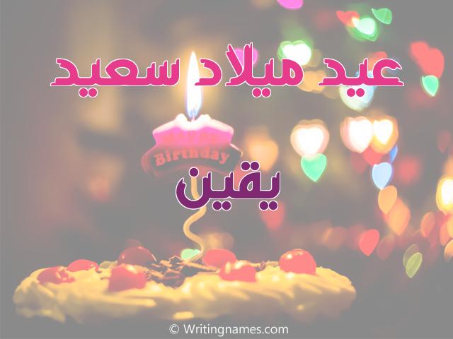 إسم يقين مكتوب على صور عيد ميلاد سعيد مزخرف بالعربي