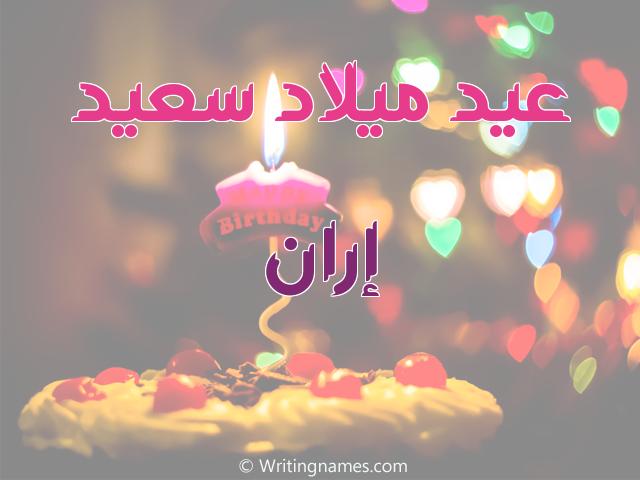إسم إران مكتوب على صور عيد ميلاد سعيد مزخرف بالعربي