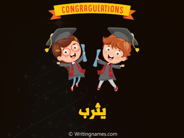 إسم يثرب مكتوب على صور مبروك النجاح مزخرف بالعربي