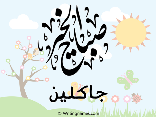 إسم جاكلين مكتوب على صور صباح الخير مزخرف بالعربي