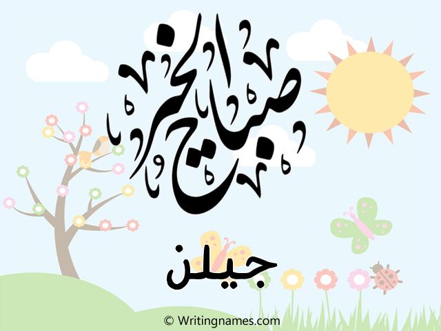 إسم جيلن مكتوب على صور صباح الخير مزخرف بالعربي