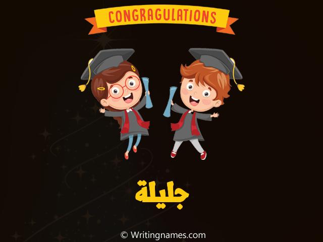 إسم جليلة مكتوب على صور مبروك النجاح مزخرف بالعربي