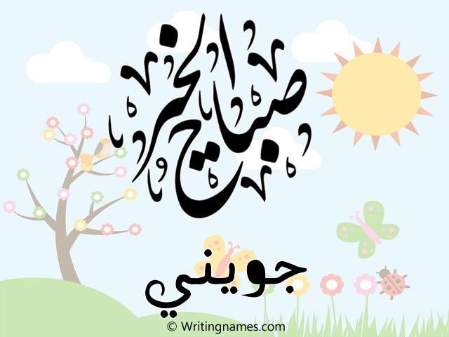إسم جويني مكتوب على صور صباح الخير مزخرف بالعربي