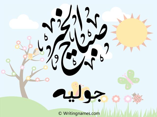 إسم جوليه مكتوب على صور صباح الخير مزخرف بالعربي
