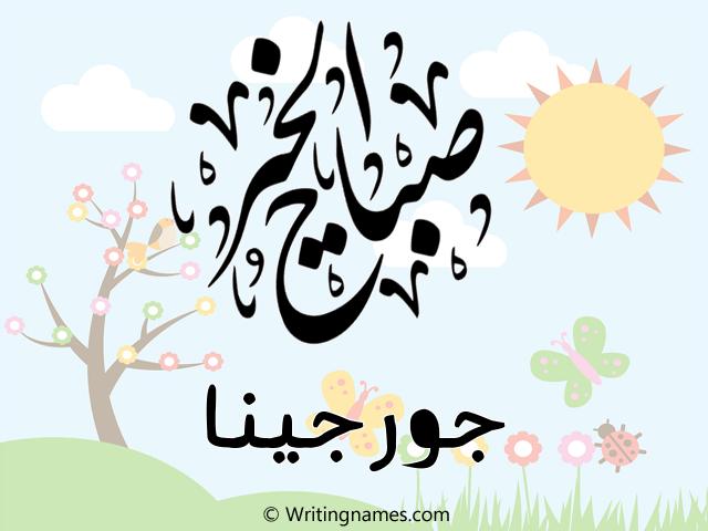 إسم جورجينا مكتوب على صور صباح الخير مزخرف بالعربي